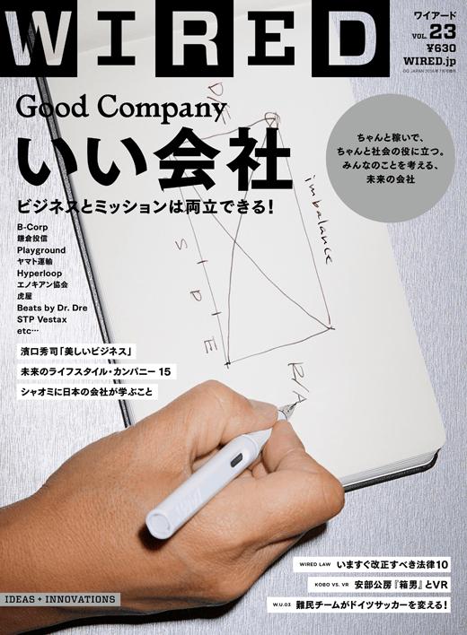 GOOD COMPANYいい会社 ビジネスとミッションは両立できる!