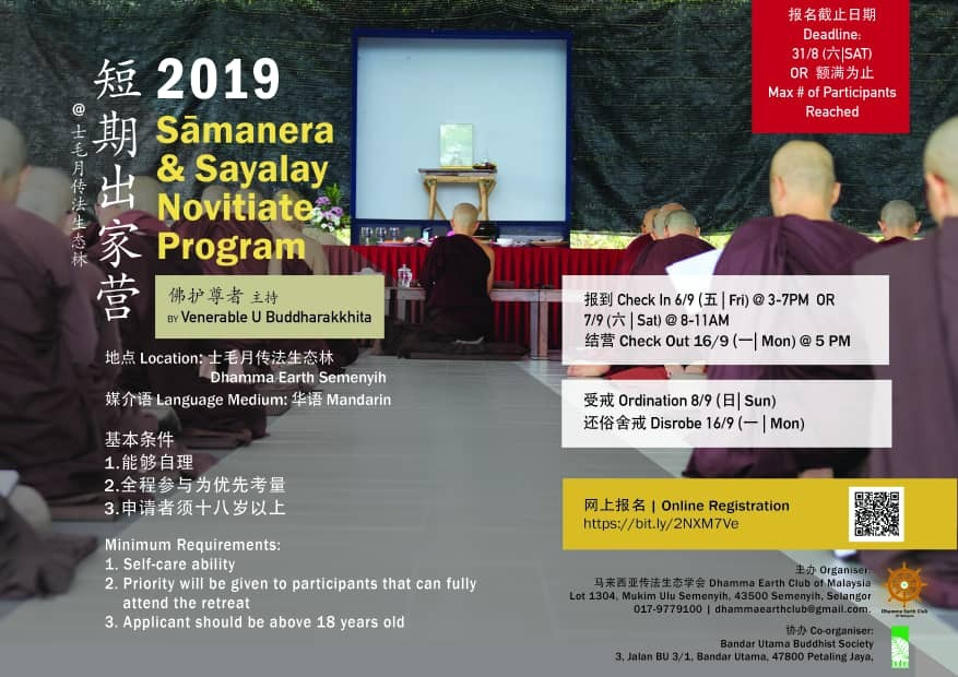 2019 Samanera & Sayalay Novitiate Program.jpg
