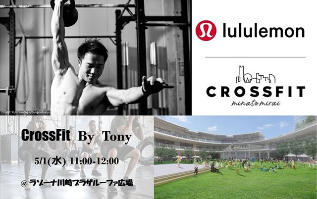 . 【CrossFit minatomirai × lululemon Kawasaki イベント開催🎉】. . CrossFit minatomirai と lululemon 川崎店がコラボイベントを開催いたします👏. . lululemon川崎店が5/1 - 5/3にて開催するSweaty Golden Weekの第1弾イベントをCoach Tony @tony8843 が担当!. . CrossFitのベーシックな動作を使ったワークアウトを行いますので、初心者でも気軽に参加していただけます💪. . イベント詳細. . 〈場所〉 ラゾーナ川崎 プラザルーファ広場. . 〈時間〉 5/1(水) 11:00-12:00. . 〈参加費〉 無料. . 〈予約方法〉 CrossFit minatomiraiにて直接予約 or InstagramかFacebookにてメッセージいただいても予約可能です. . We are stoked to announce a collab event with lululemon Kawasaki on 1st May🎉. . Our coach Tony @tony8843 will be the main instructor at the event. The event will be focusing on a high intensity workout composed of mainly bodyweight movements. . The event details follow below:. . 〈Venue〉 Lazona Kawasaki Lufa Plaza. . 〈date&time〉. 11:00 - 12:00 5/1(Wed) . . 〈fee〉 Free. . 〈how to reserve〉 DM us on Instagram or Facebook Or  Directly reserve your spot at CrossFit minatomirai. . Only a limited number of spots is available.