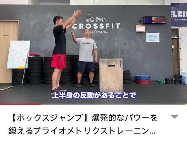 . 【爆発的なパワーを生み出すためのPlyometric training】.feat @sc.mentena . CrossFitではリフティングなどの動きで体全体を使い、大きな力を生み出すことが必要です。 . 今回はその爆発的なパワーを、Box Jumpを使ってどのように上手く鍛えることができるかを説明しています🏋️ . Profileのlinkからビデオを見ていただけます🙆♂️ Video credit to @sc.mentena