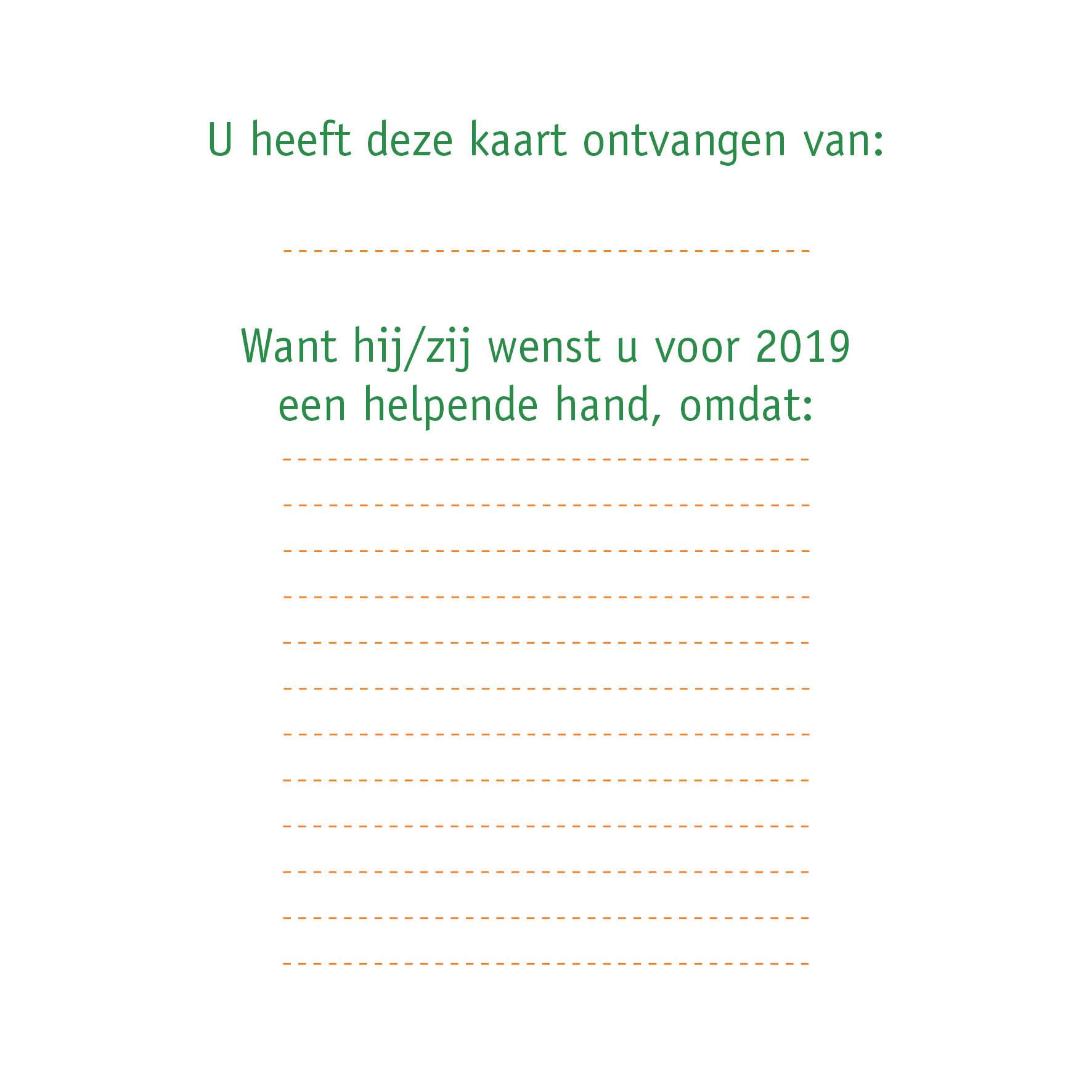 20181217 kerstkaart3.jpg