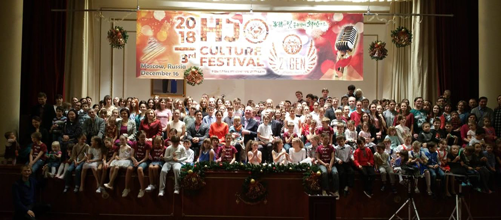 181216-Moscow-HJ-Culture-Festival1.jpg