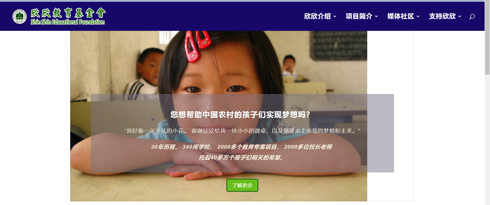 Shin Shin Educational Foundation
