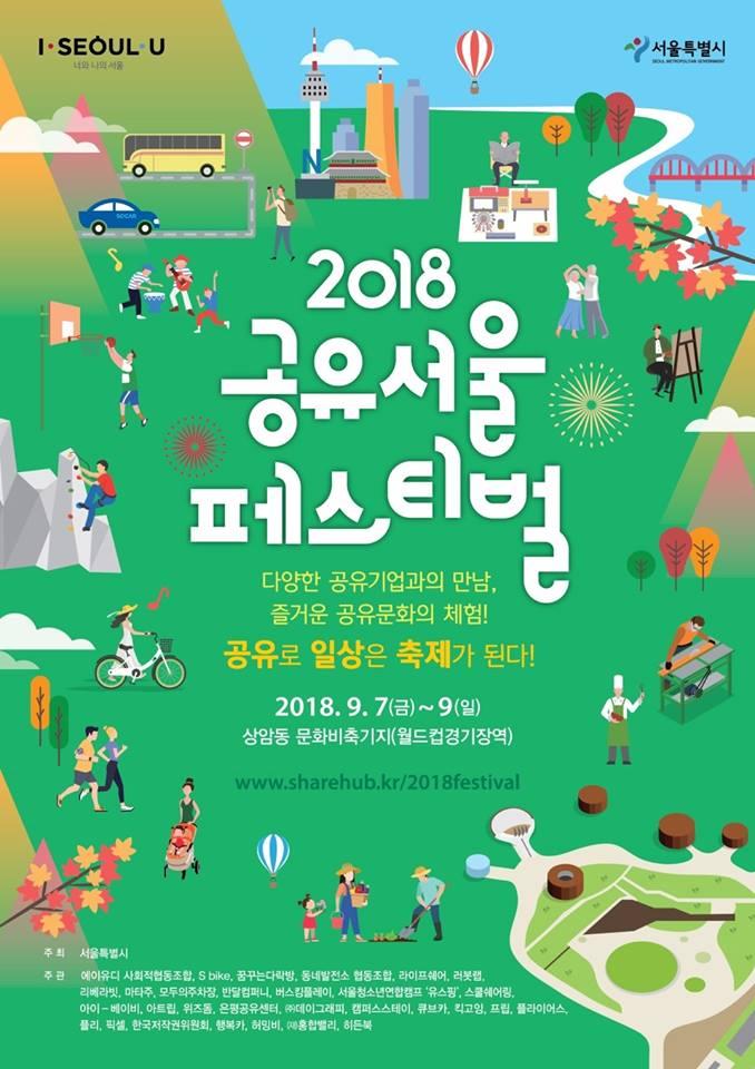 [라이프쉐어] 2018 공유서울 페스티벌 참가