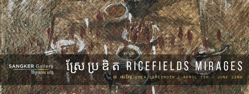 CURRENT EXHIBITION  || Ricefields Mirages by Sereyroth CHEA