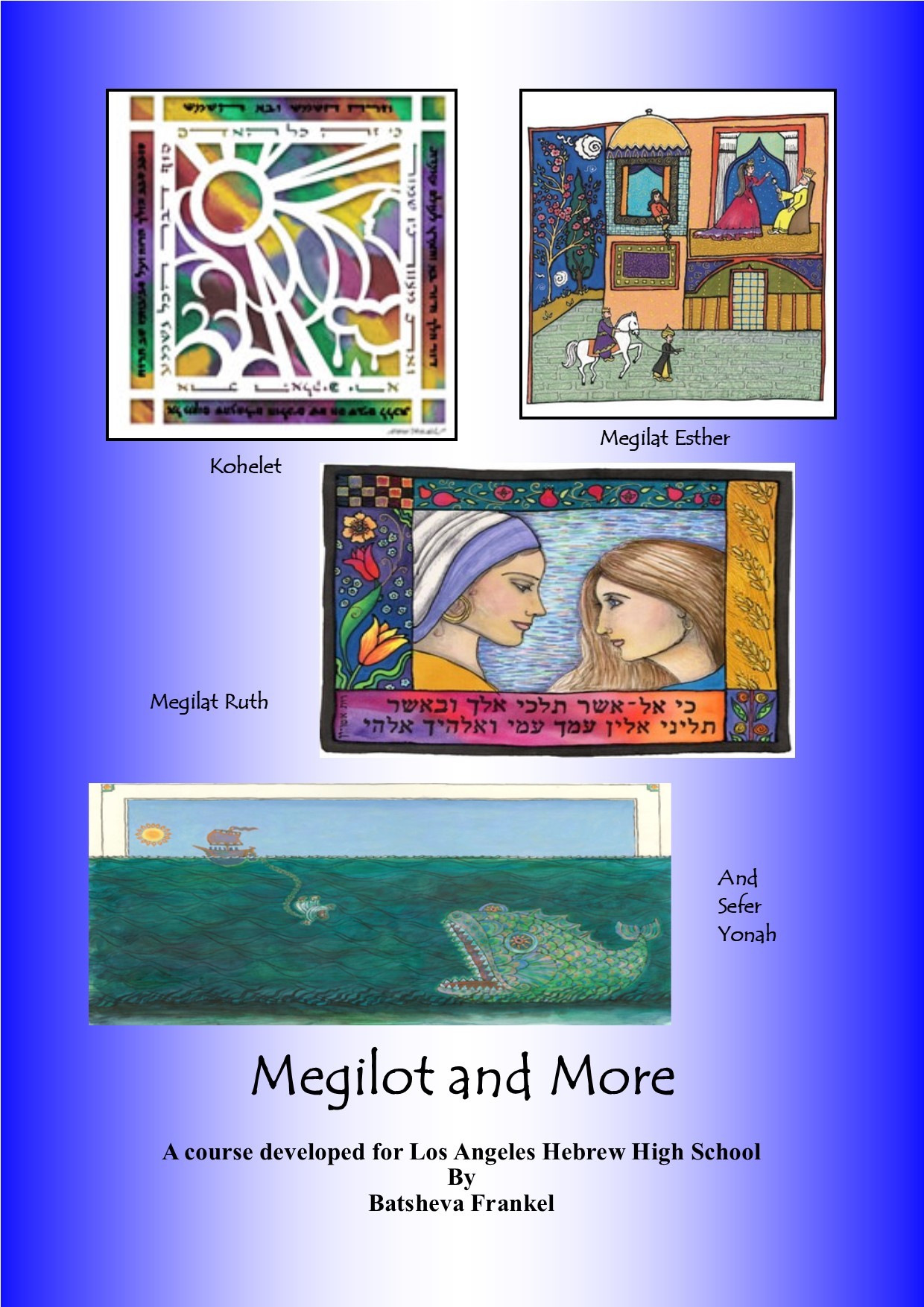 Cover page for Megilot and More.jpg