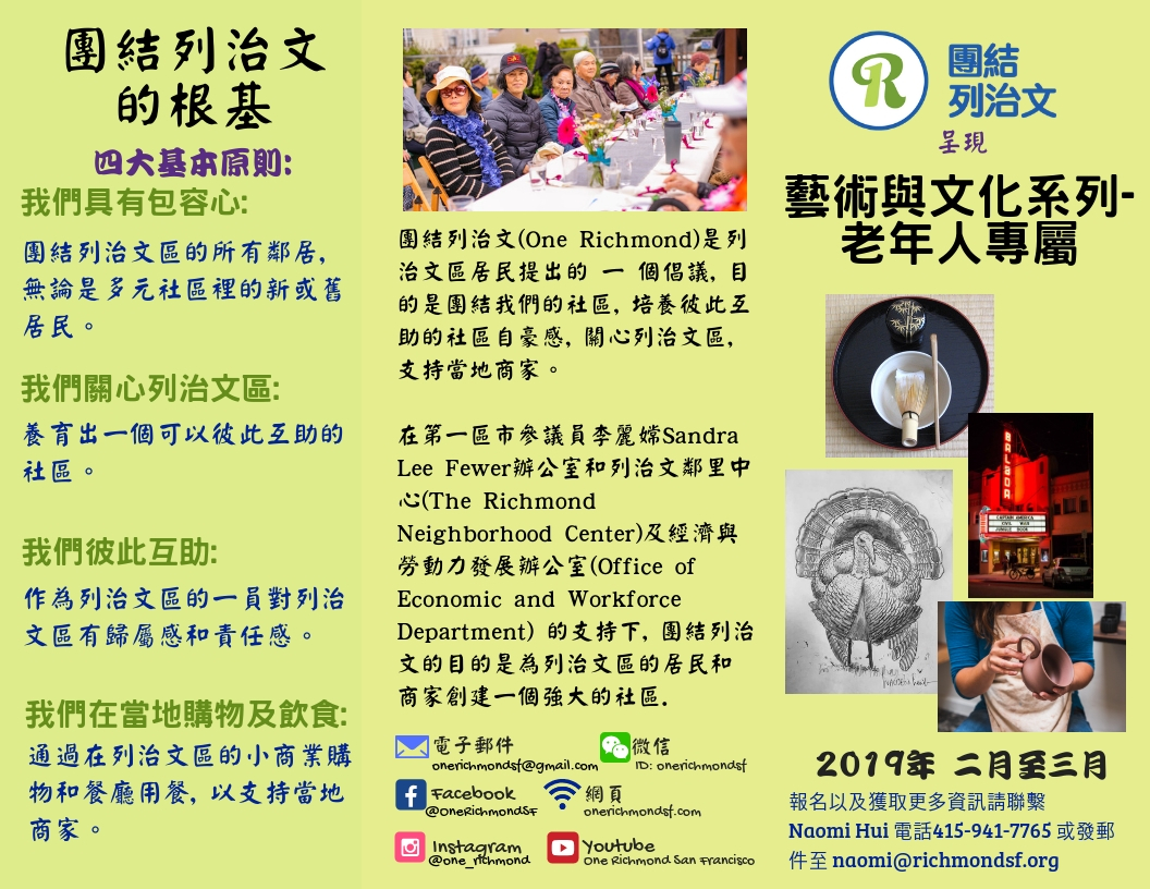 Final Chinese Arts and Cultural Series for Seniors.jpg