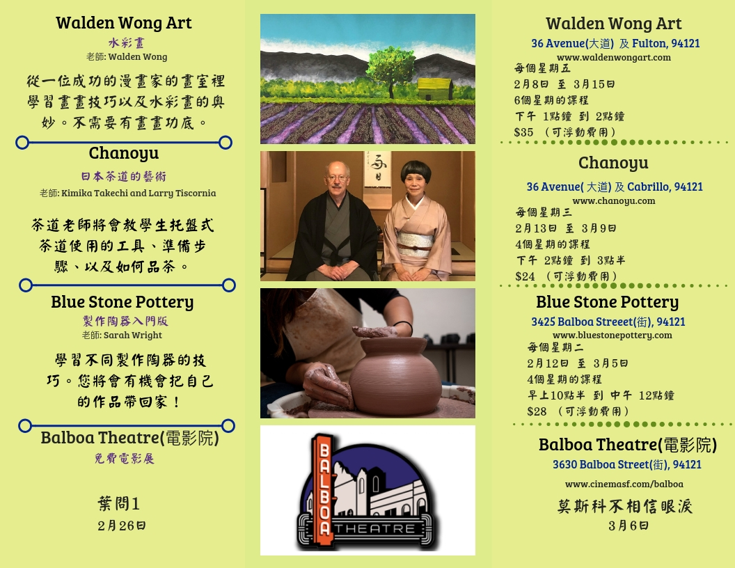 Final Chinese Arts and Cultural Series for Seniors (1).jpg