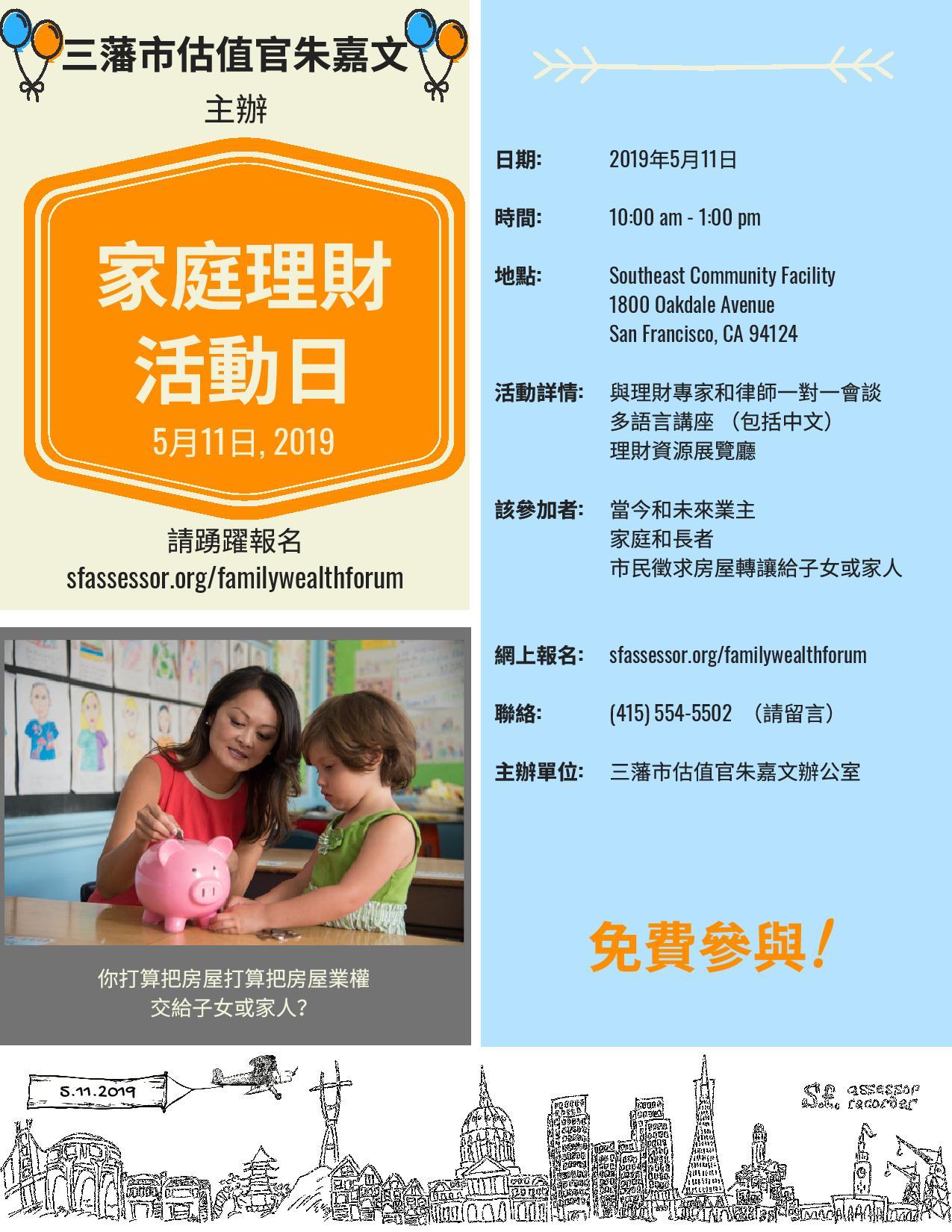 2019.5.11_FWF flyer_CHN-page-001.jpg