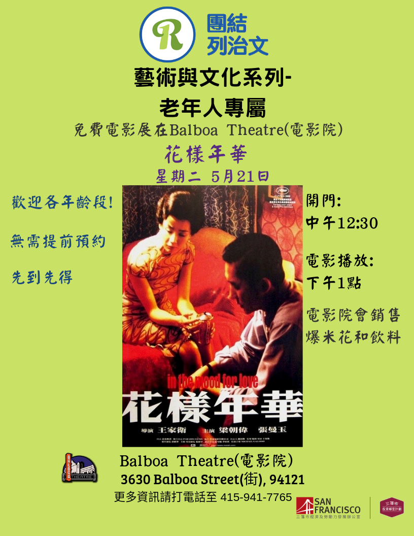 Final May 2019 Chinese Free Movies Flyer.png