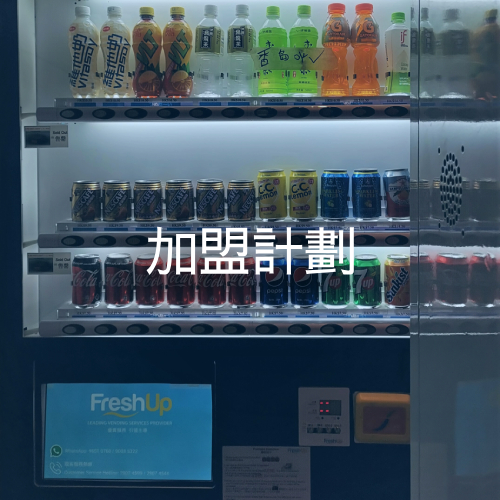 FreshUp加盟計劃.jpg