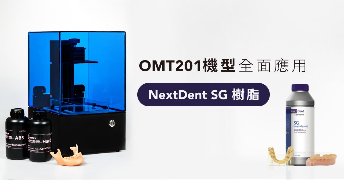 OMaker-官方認證NextDent SG樹脂