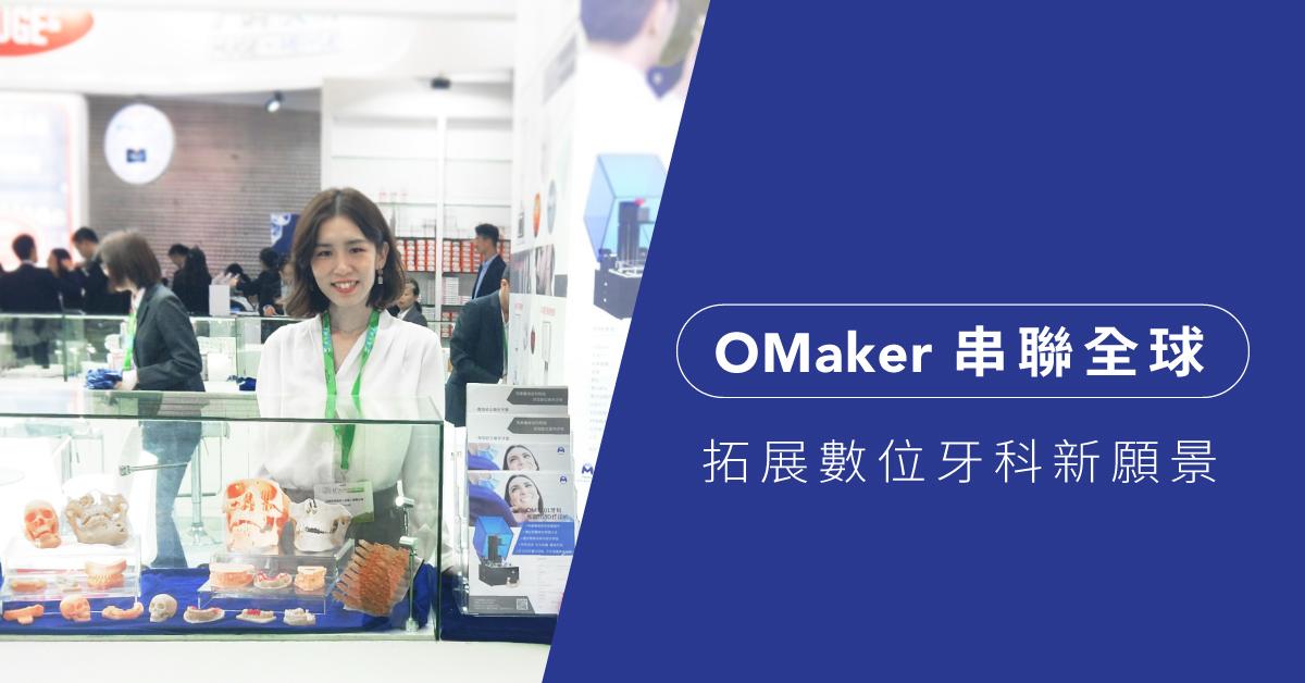 OMaker-串聯全球開拓數位牙科新願景