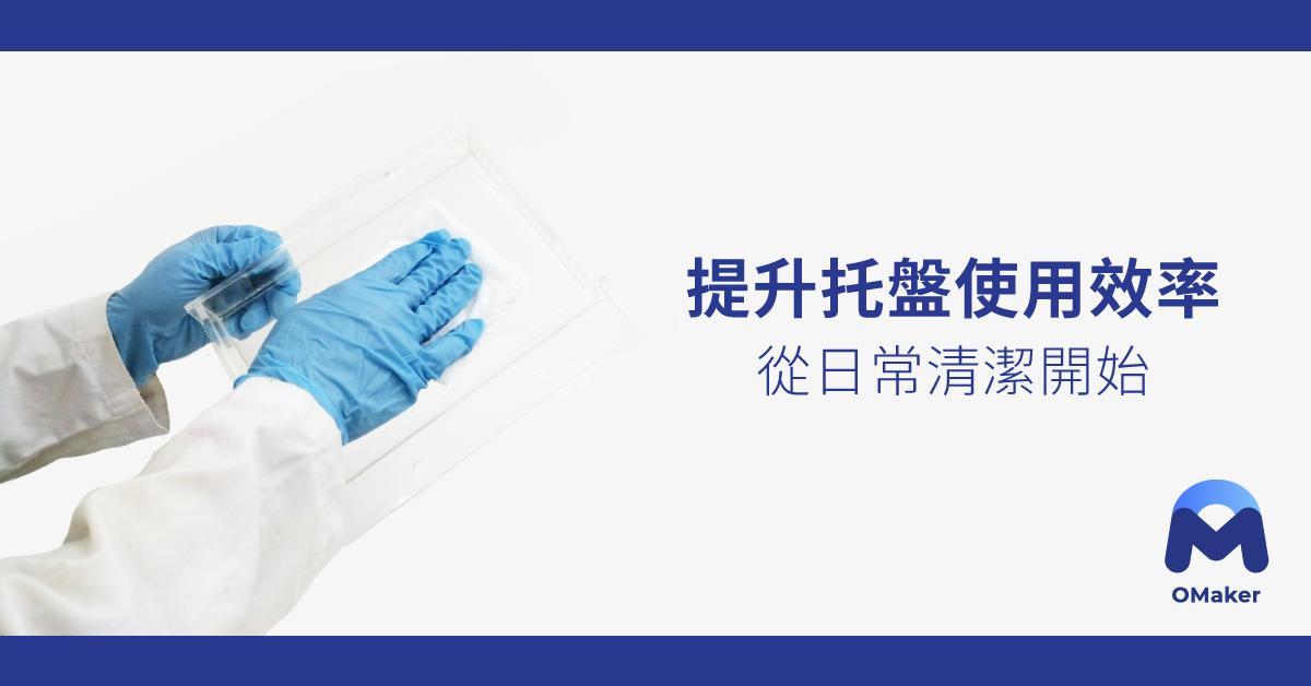 3D列印機托盤日常保養(中).jpg