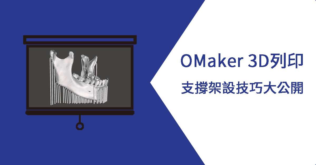 OMaker-3D列印支撐架射技巧大公開