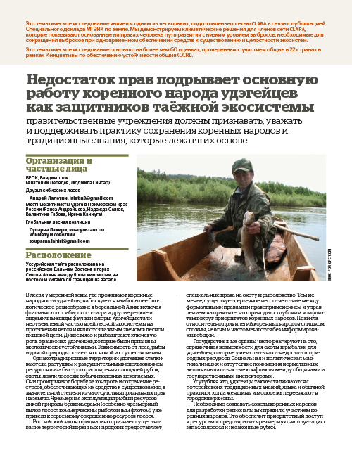 Global Forest Coalition - Russia - RU