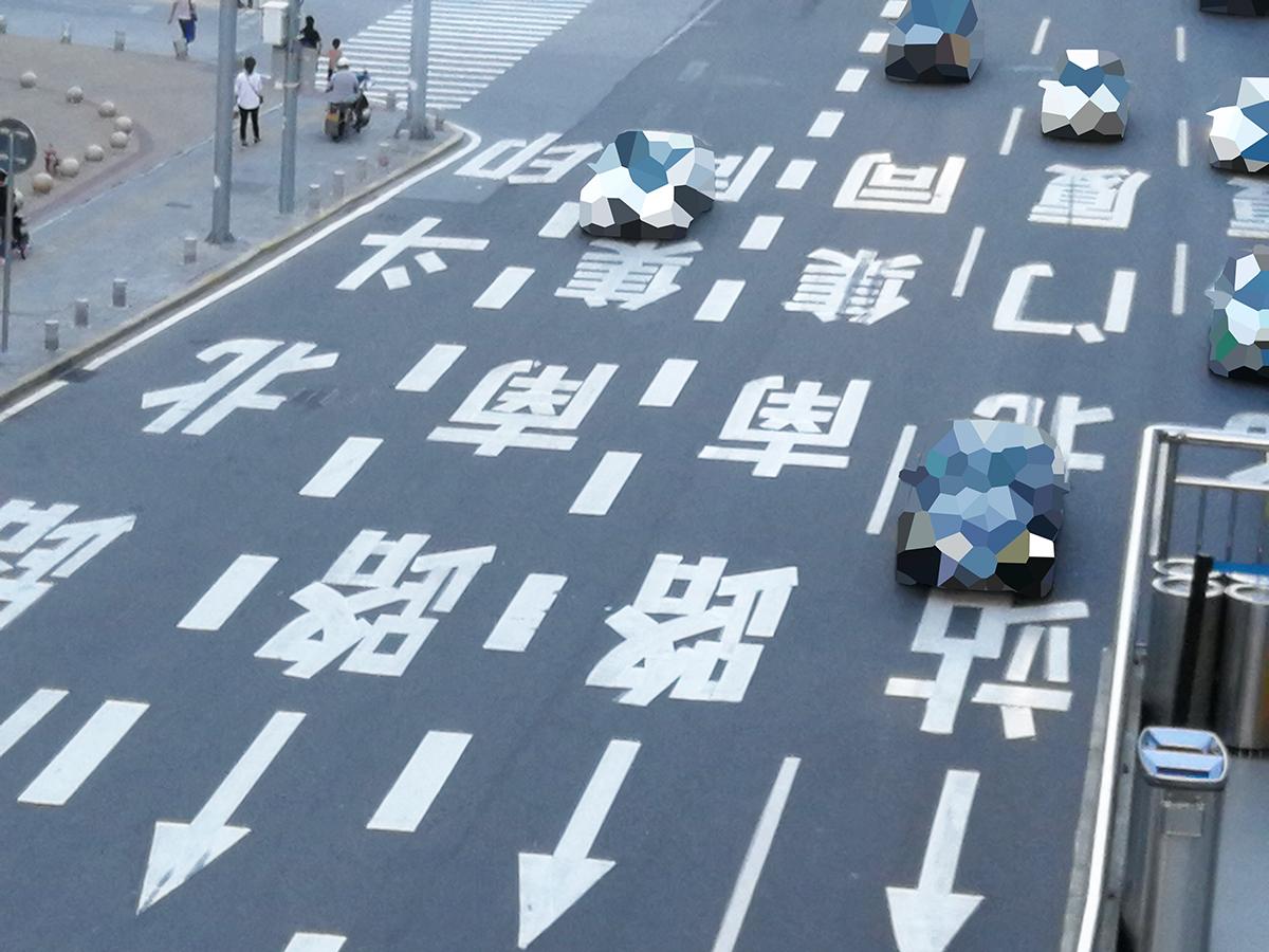 cars pixelated web.jpg