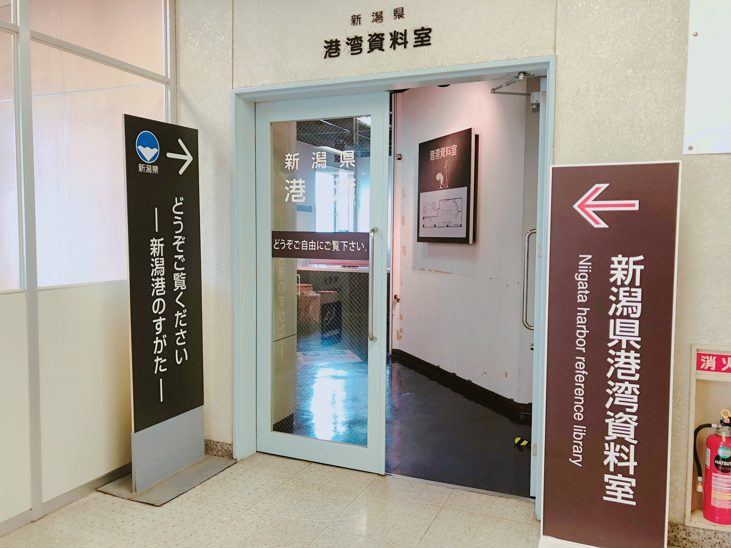 新潟県港湾資料室の入り口