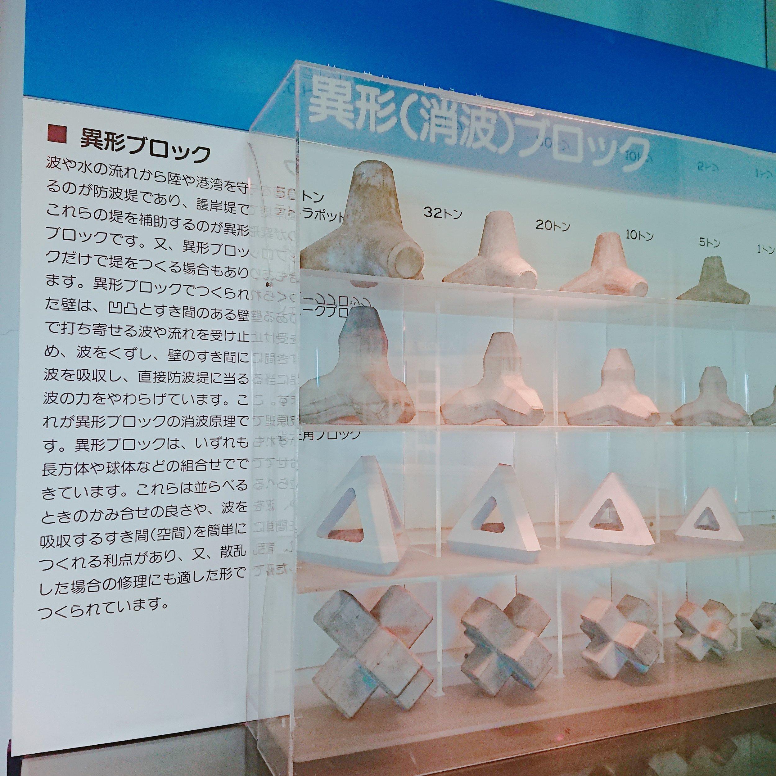 さまざまな形をした異形ブロック