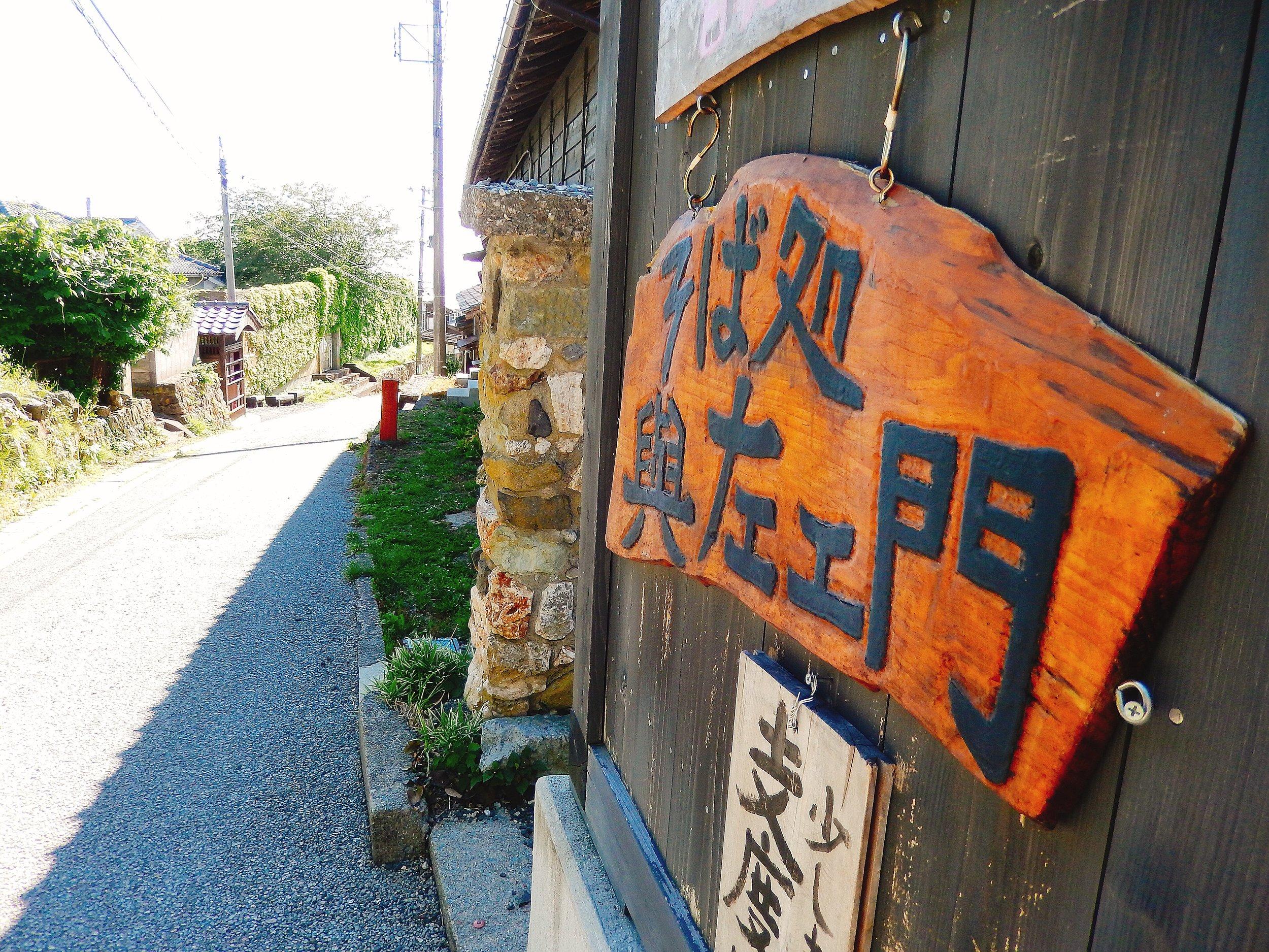 京町通り・與左エ門の看板