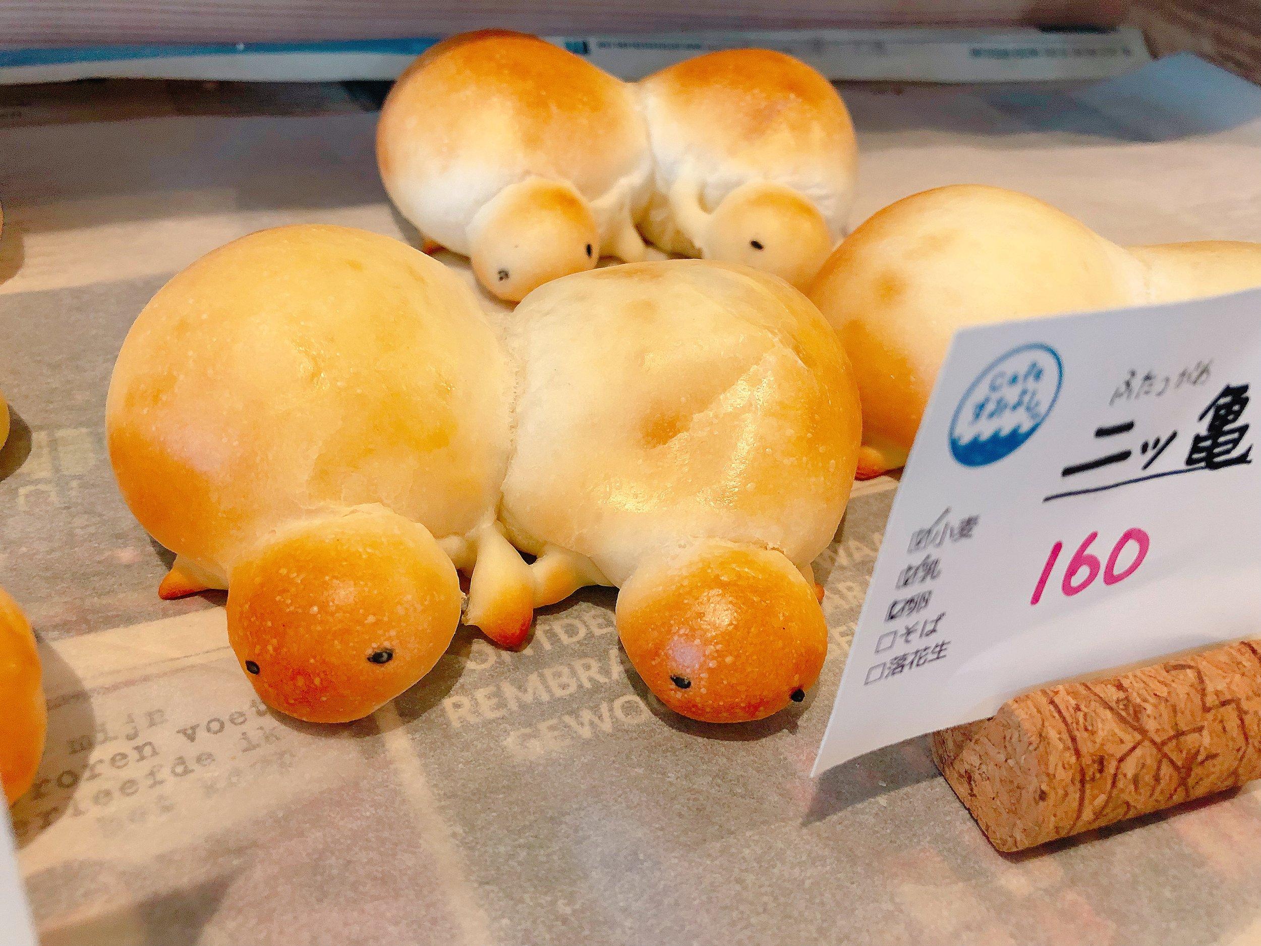 かふぇすみよしのパン「二ツ亀」