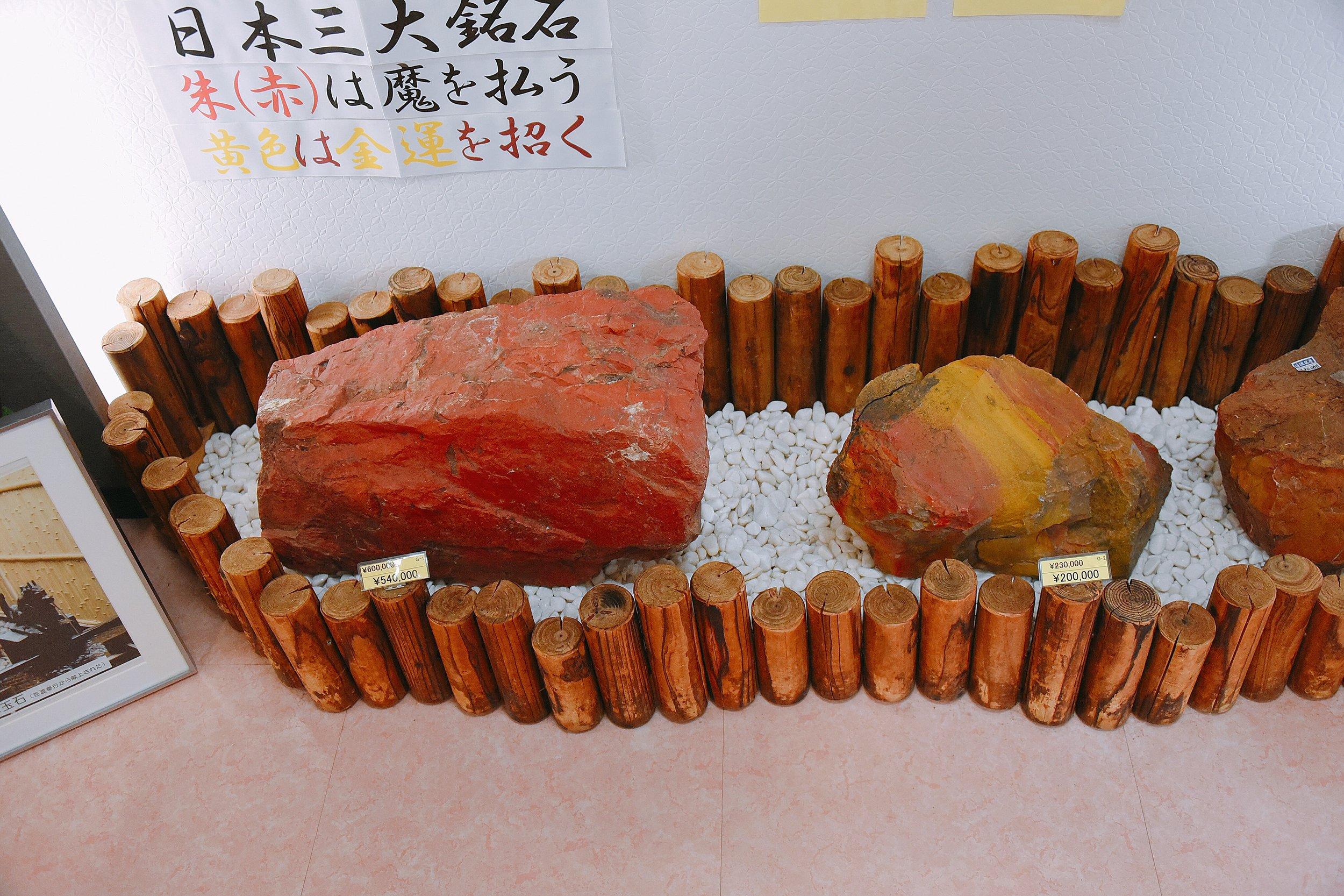 佐渡歴史伝説館 謎の巨石