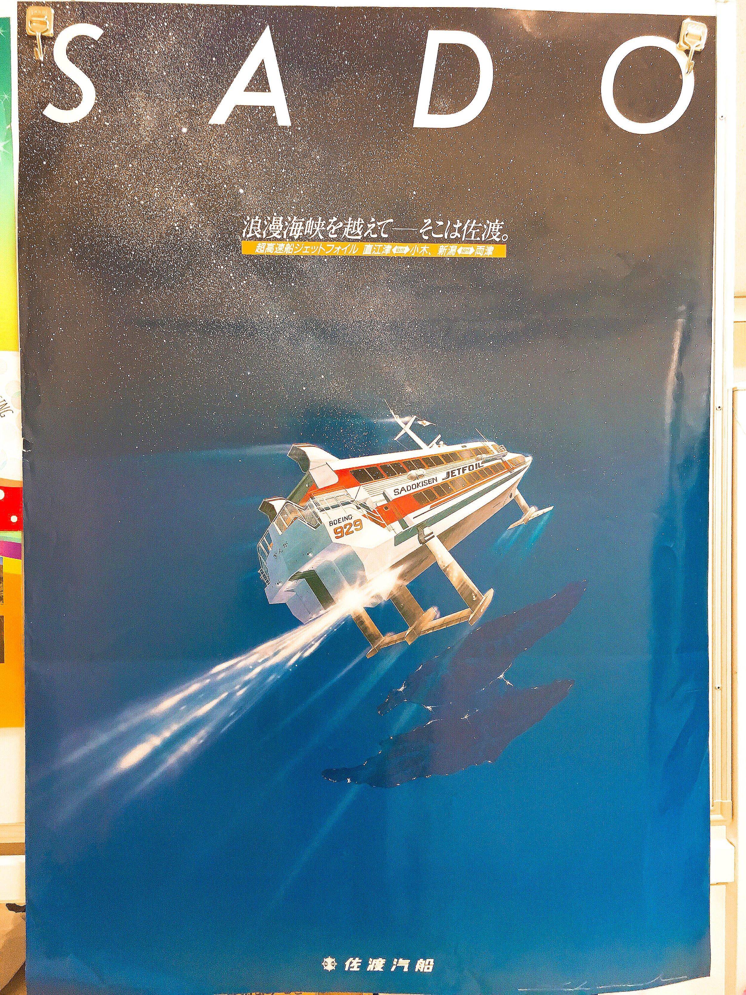 初代「ぎんが」のポスター