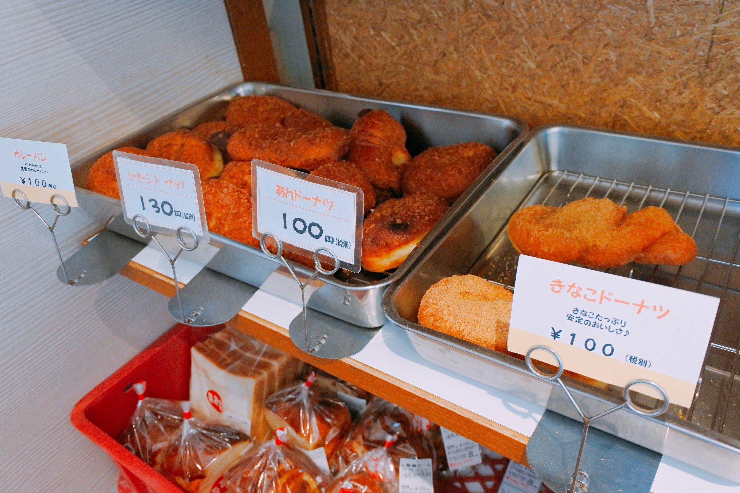 喜昇堂の「カレーパン」「ソーセージドーナッツ」「あんドーナツ」「きなこドーナツ」