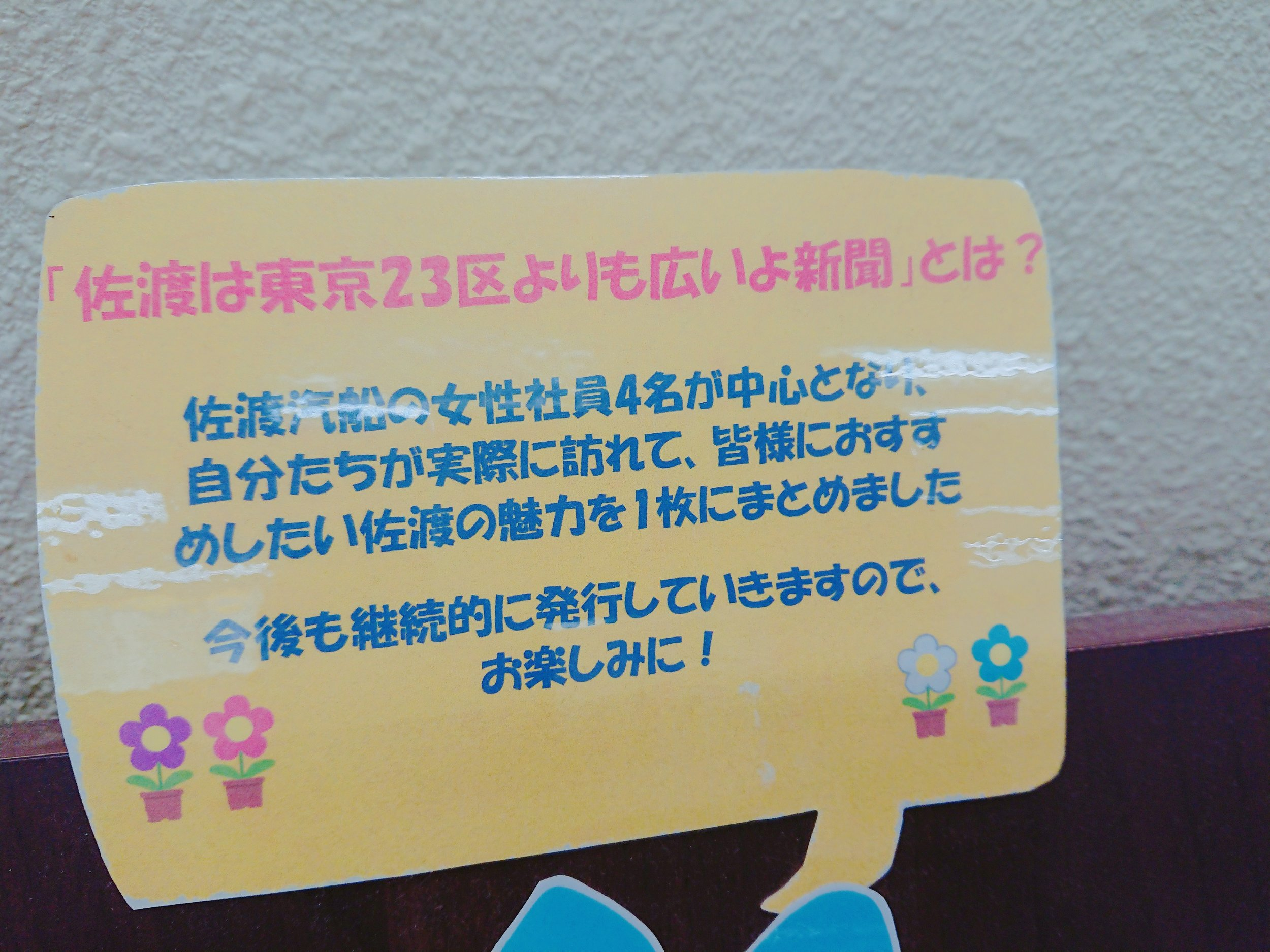 正式名称は「佐渡は東京23区よりも広いよ新聞」