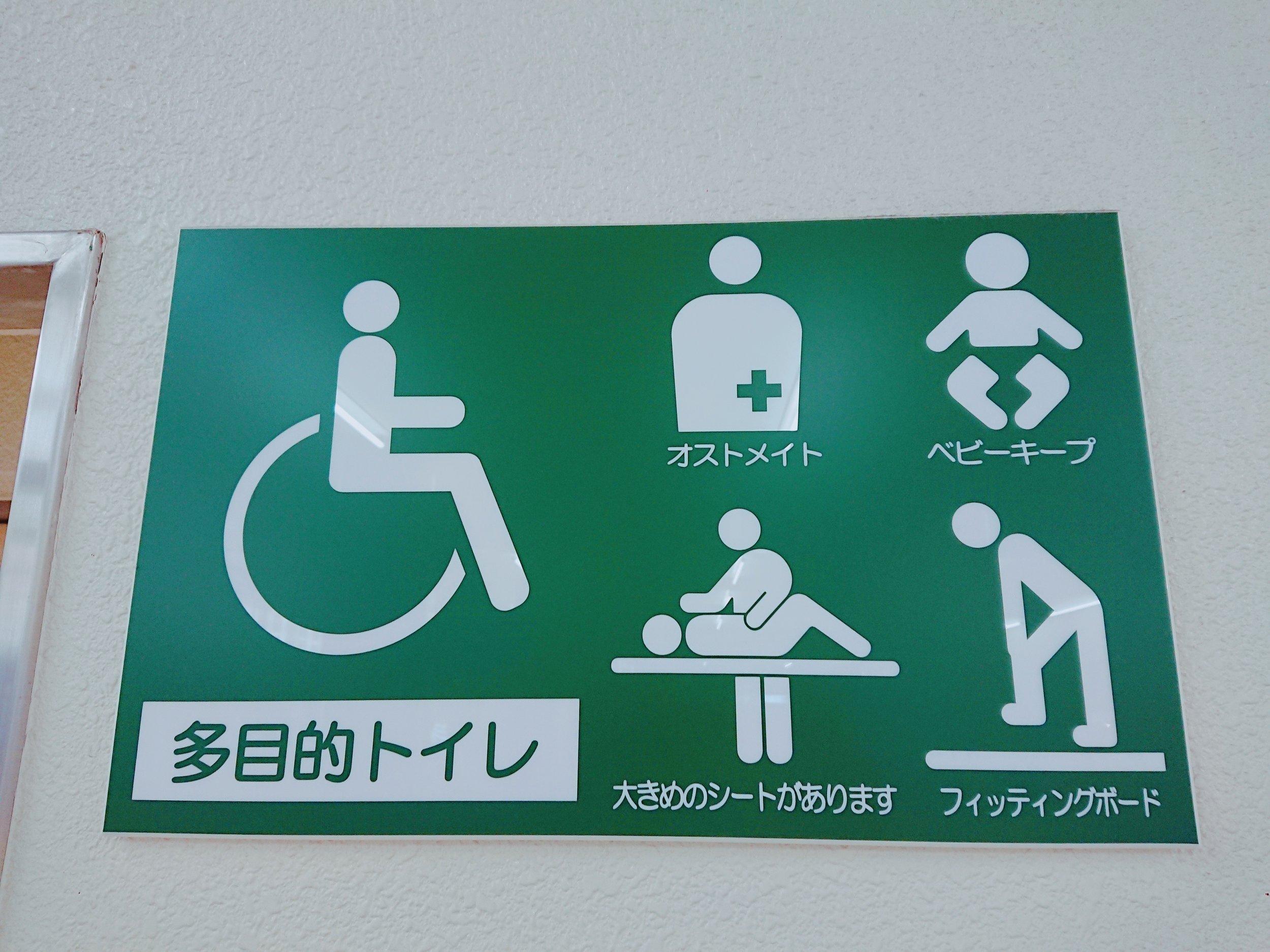 多目的トイレの案内。たくさんの設備を備えています