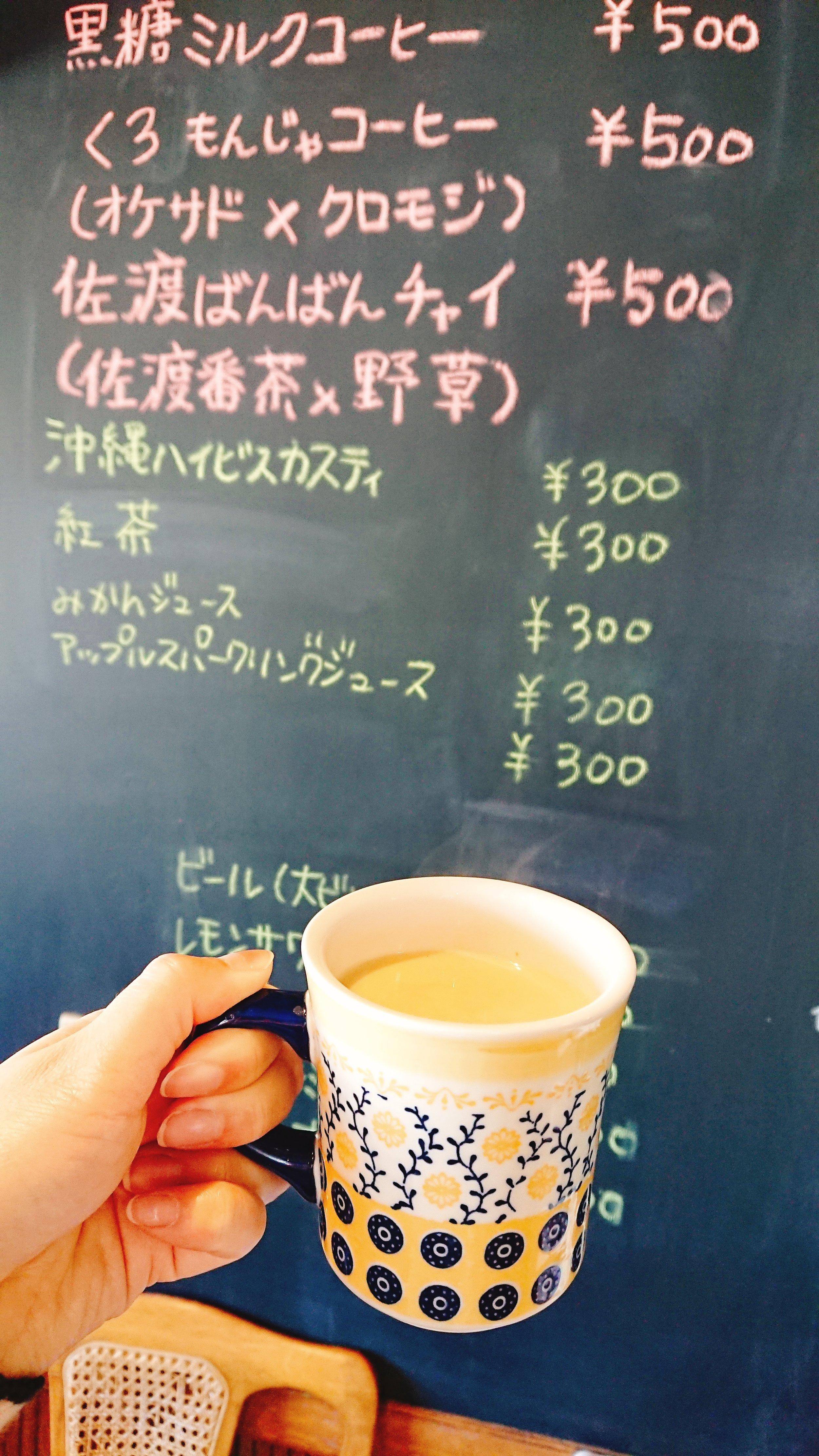 佐渡ばんばんチャイ(佐渡番茶×野草)