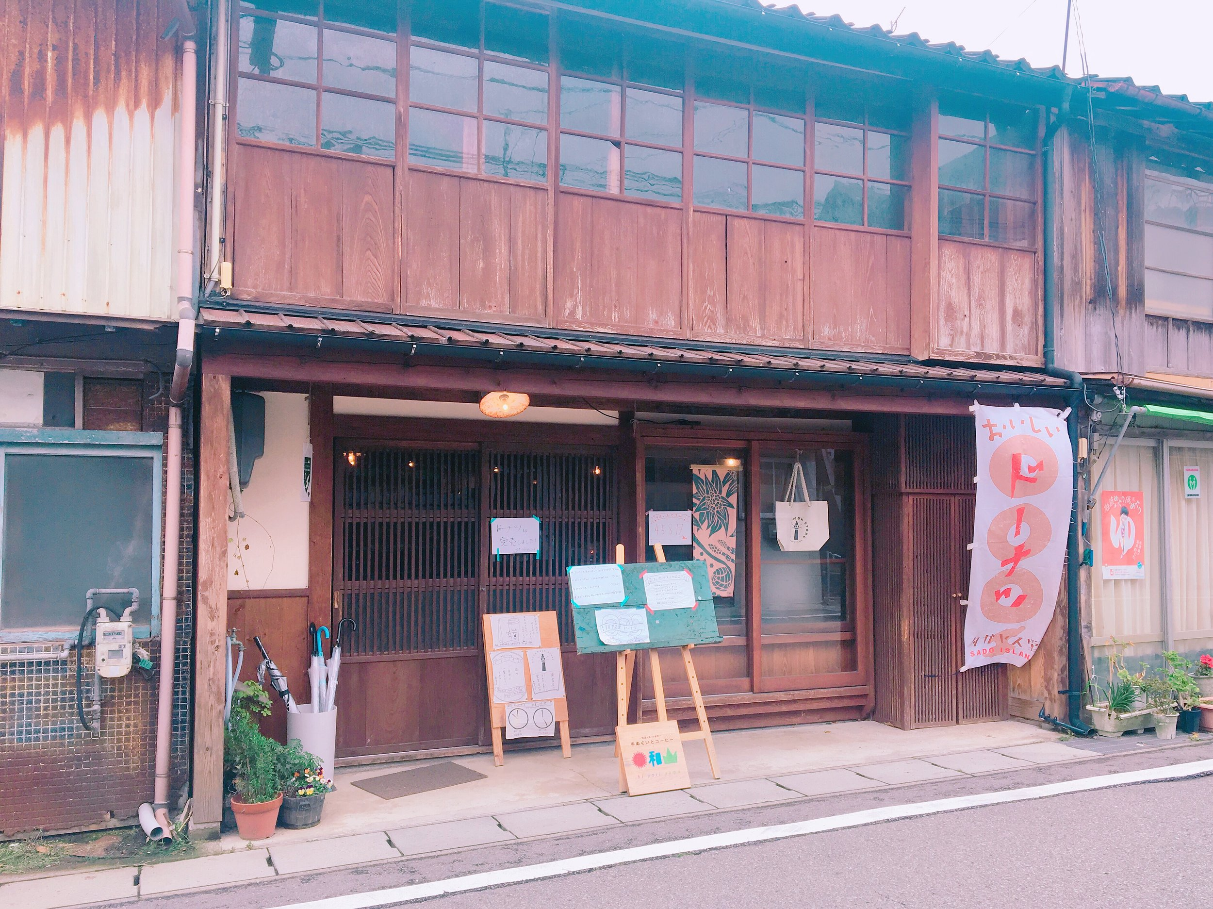 日和山・南書店の外観