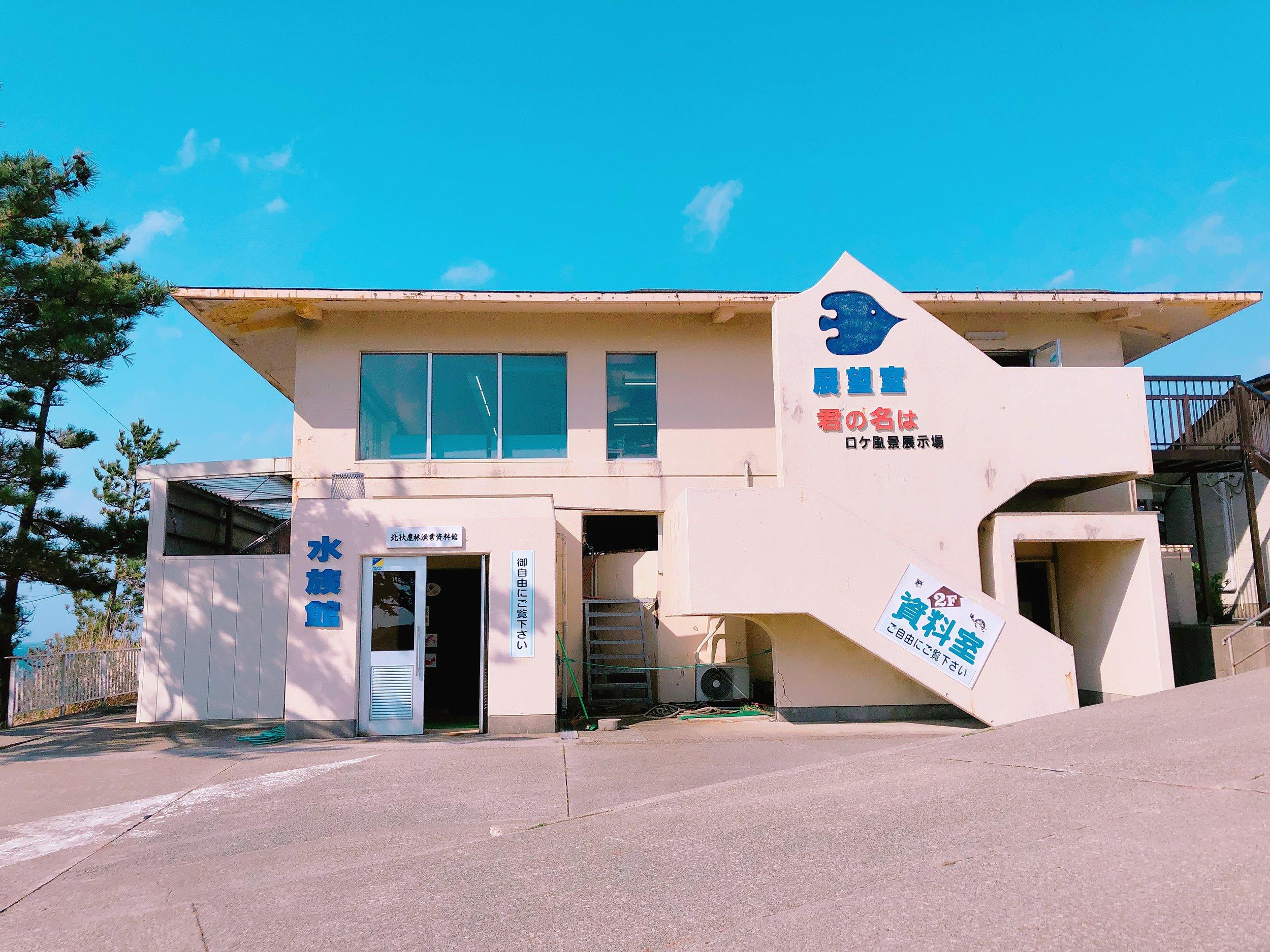 尖閣湾揚島遊園内の水族館