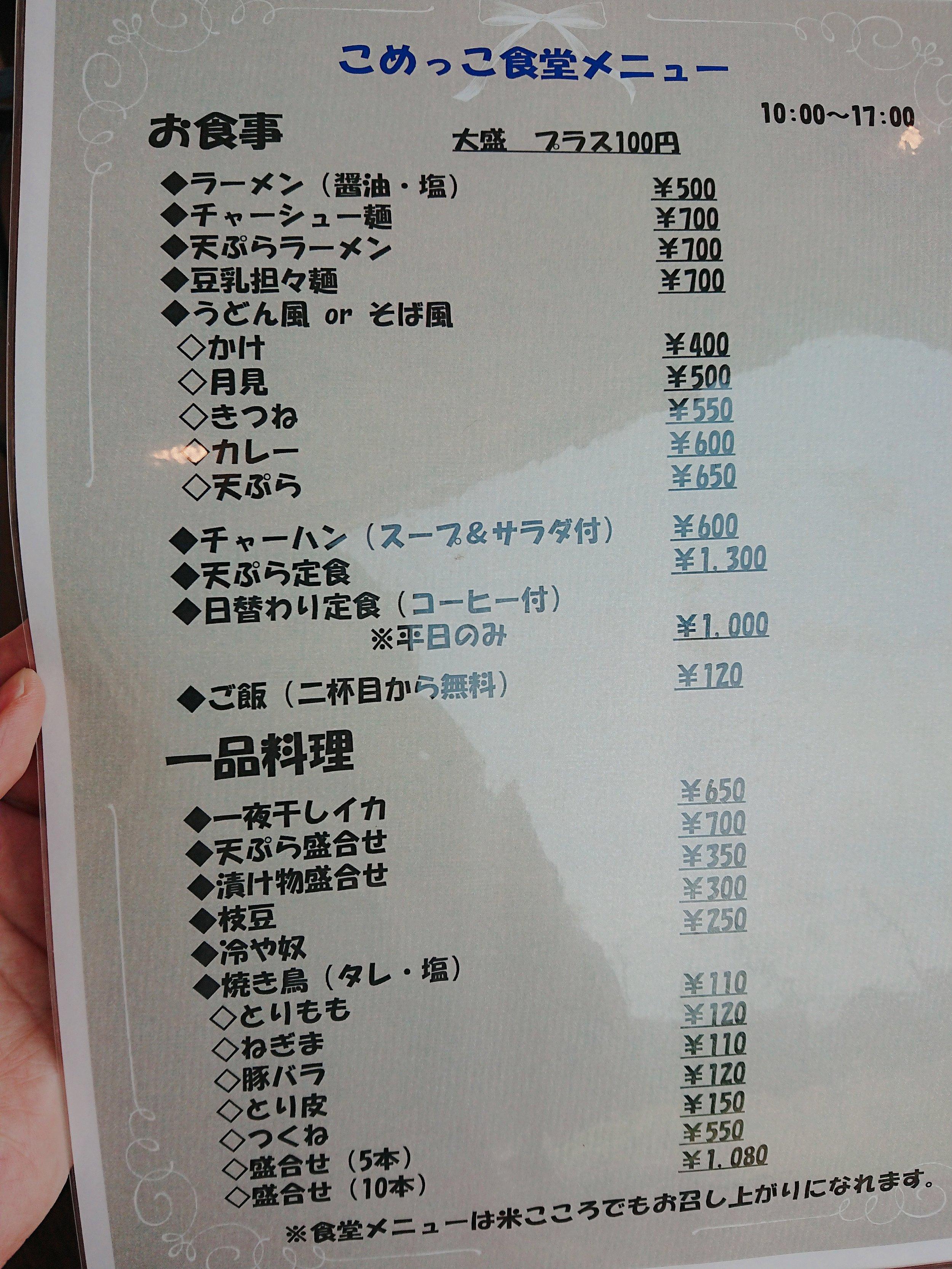 こめっこ食堂のメニュー ご飯二杯目から無料・・・!?