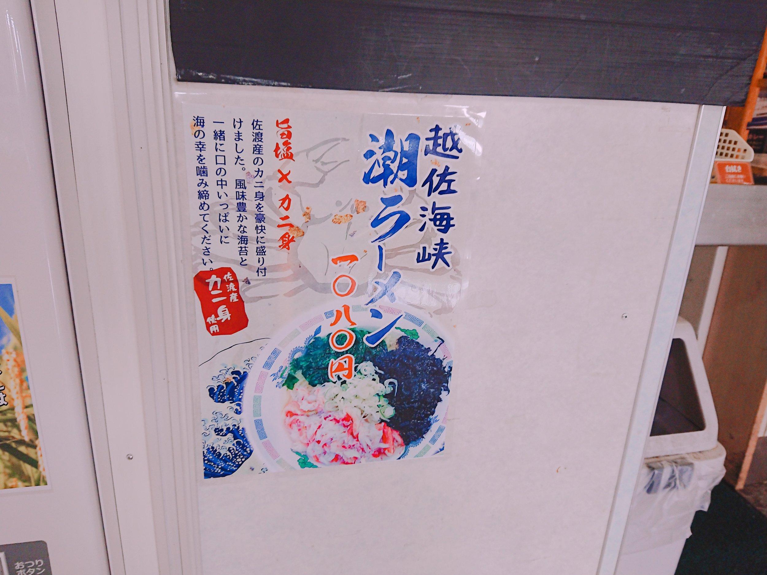 ラーメンのポスター