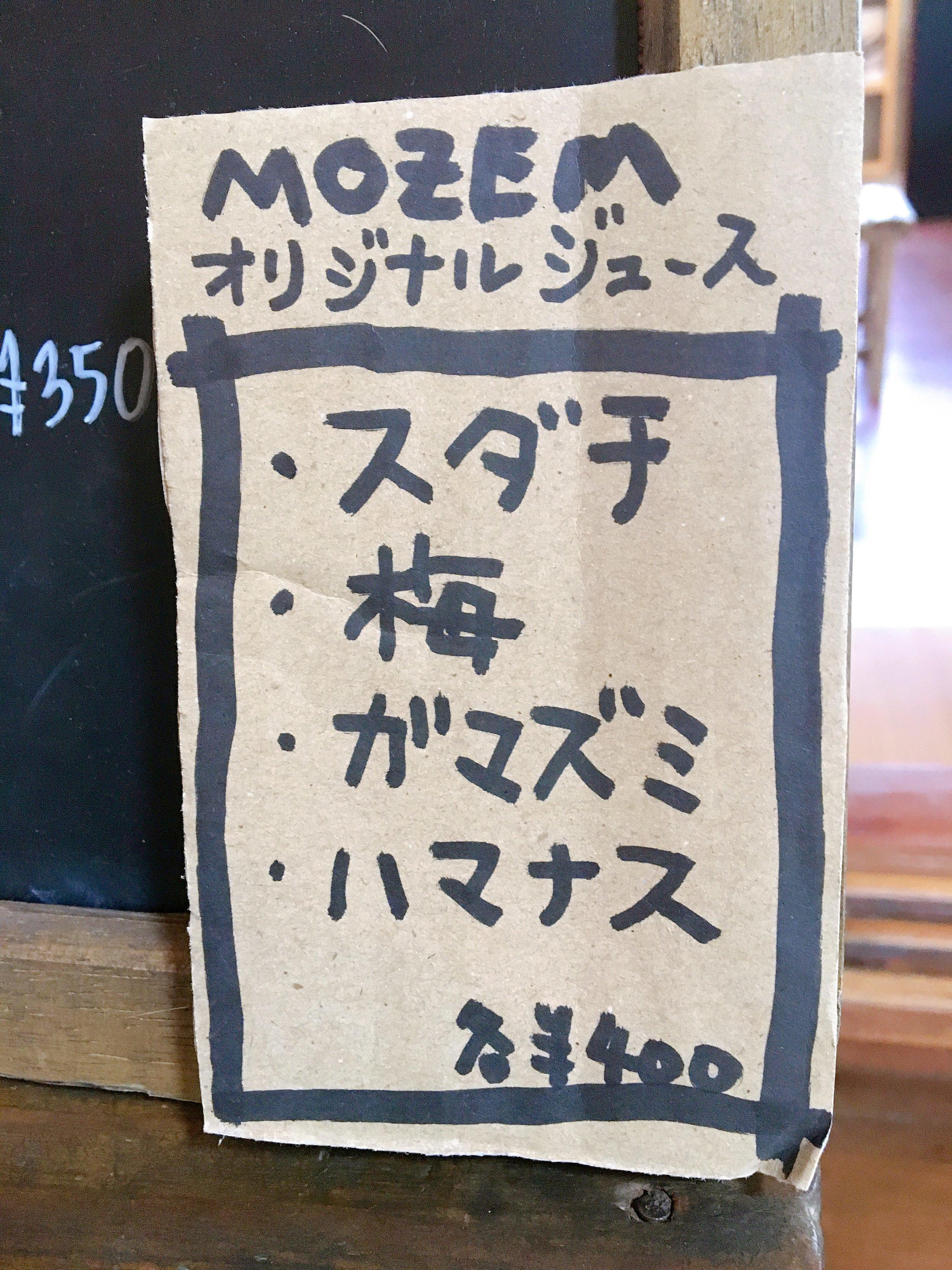 「MOZEMオリジナルジュース」