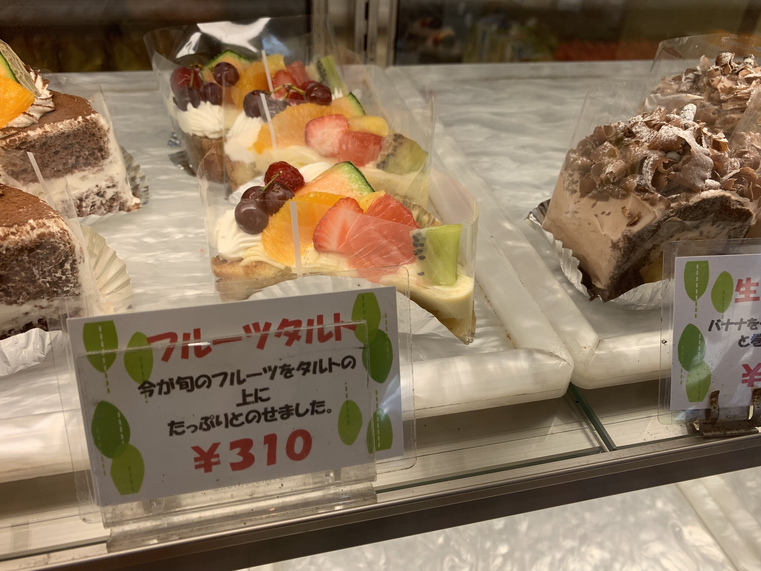 フルーツタルト(310円)