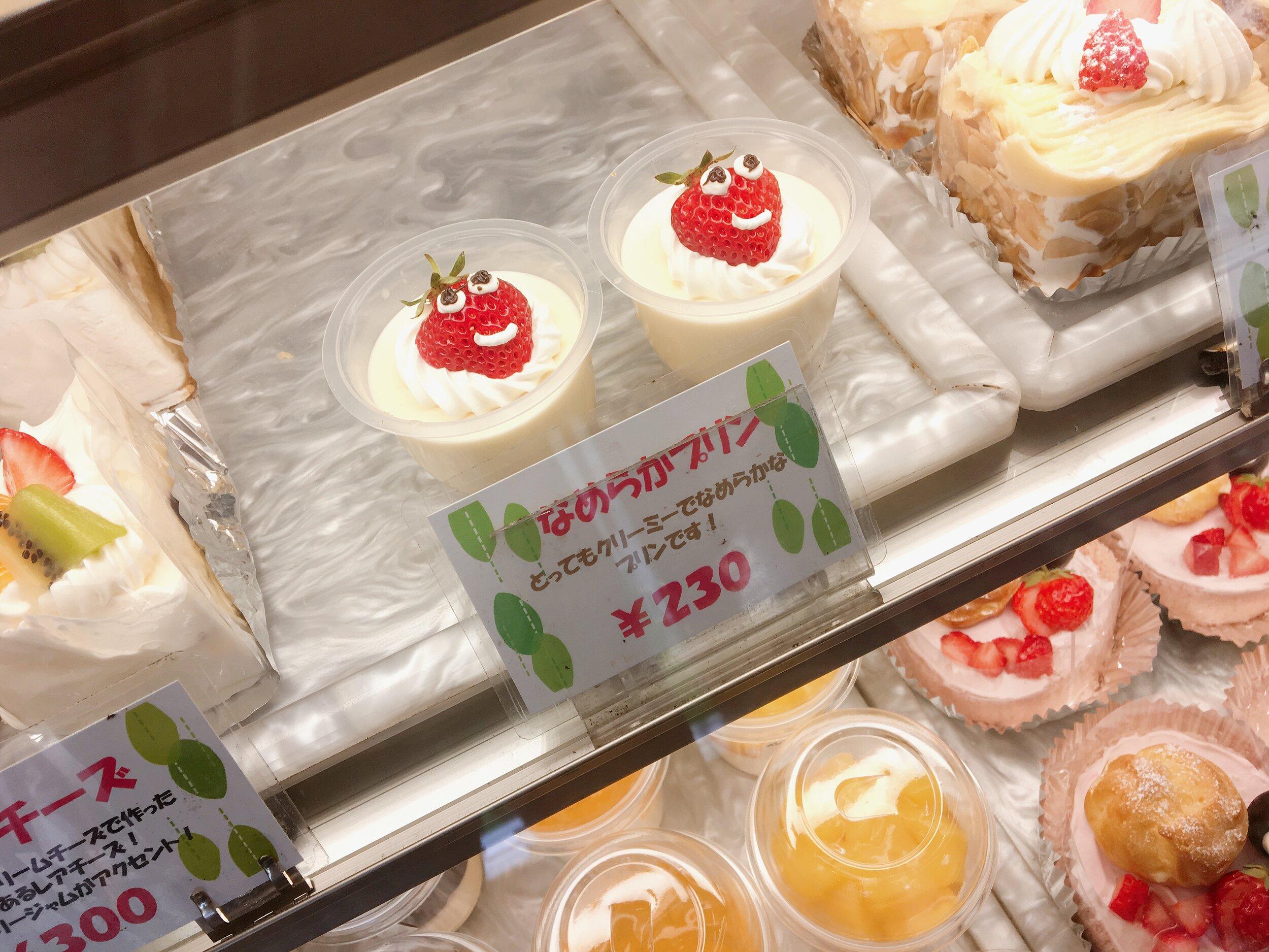 なめらかプリン(230円)