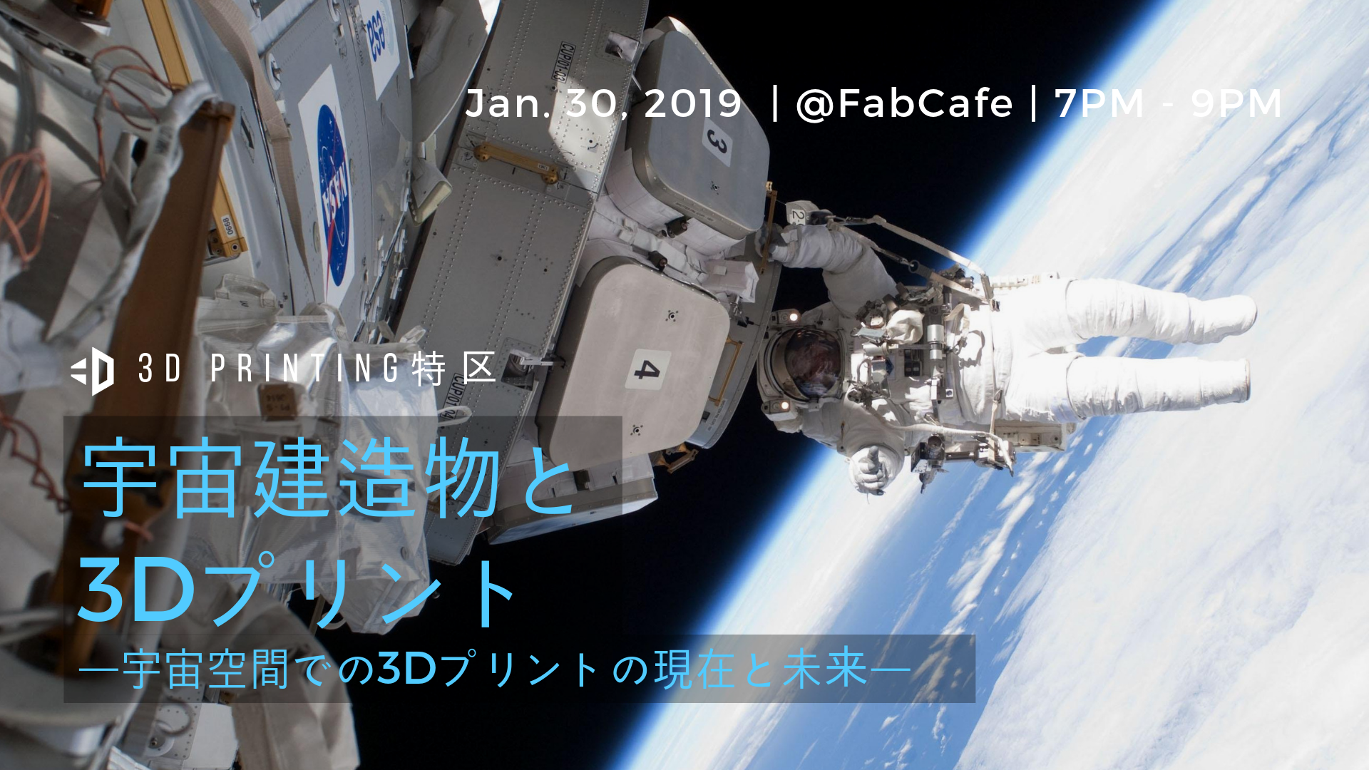 2019.1.30.Event.png