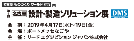 DMS19N_logoA_JE_info.png