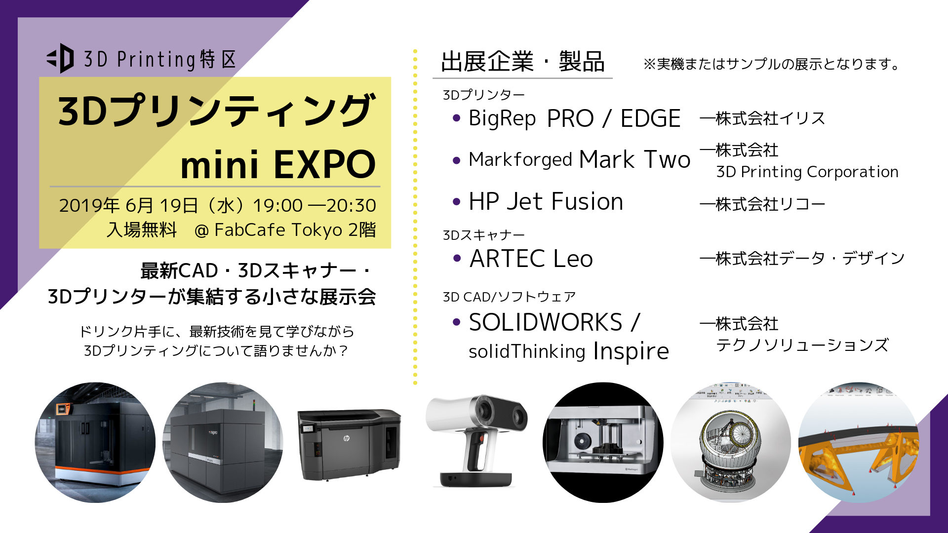 20190619_mini EXPO_4.png