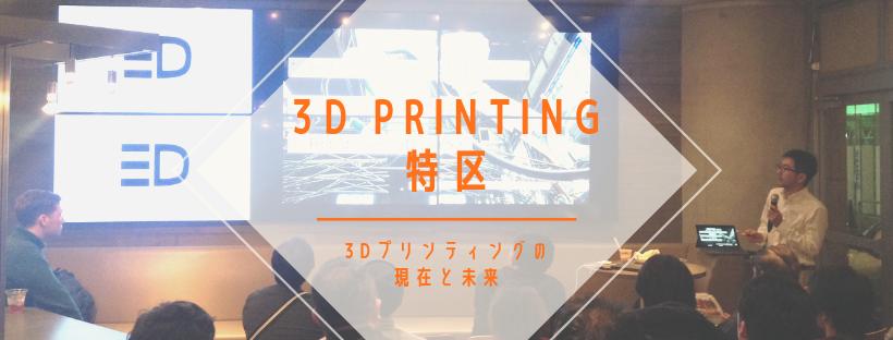 3D Printing特区とは.png
