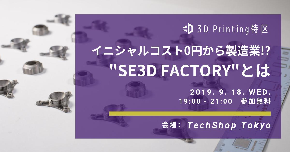 20190918_tokku_techshop (1).png