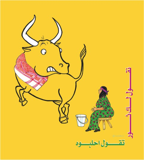 Milk the Bull, 2016, Markers & Digital Print