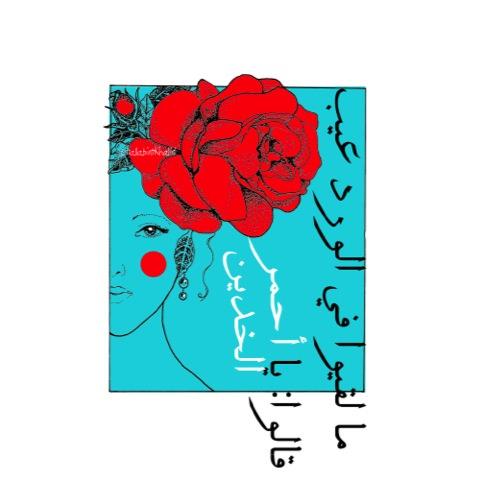 Rosy Cheeks, 2018, Pen, ink & Digital Print