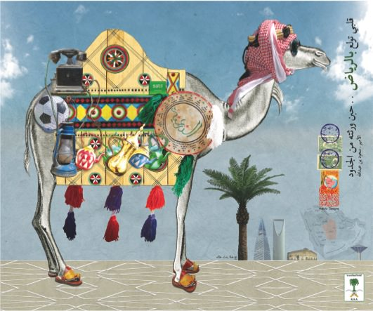 Riyadh, 2017-2018, Pencil drawing and digital collage print.