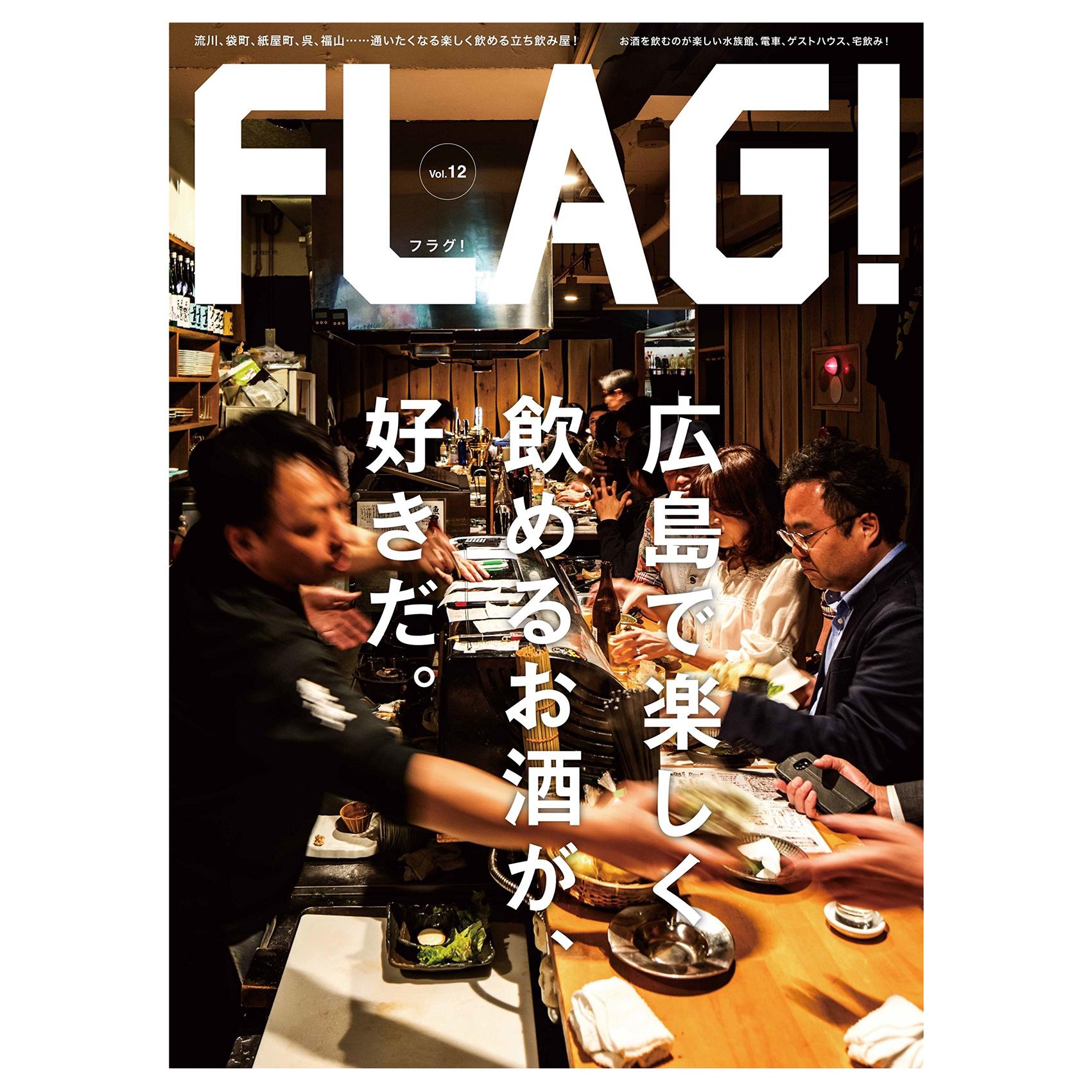 flag12cropped.jpg