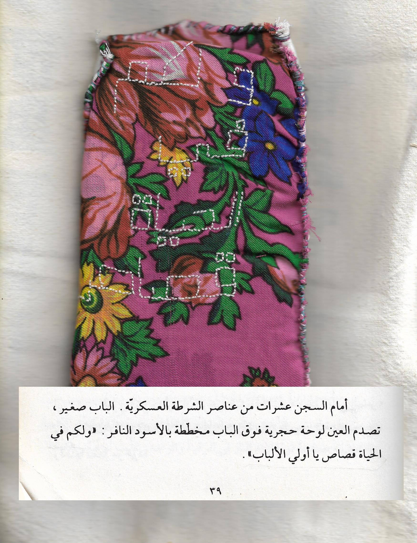 Majd Abdel Hamid (2019), Tadmur Prison blue print with text from 'The Shell' by Mustafa Khalifa.
