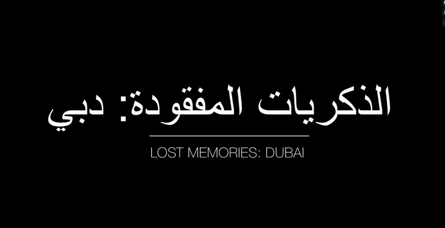 Lost Memories: Dubai - Full video here: https://vimeo.com/272672866