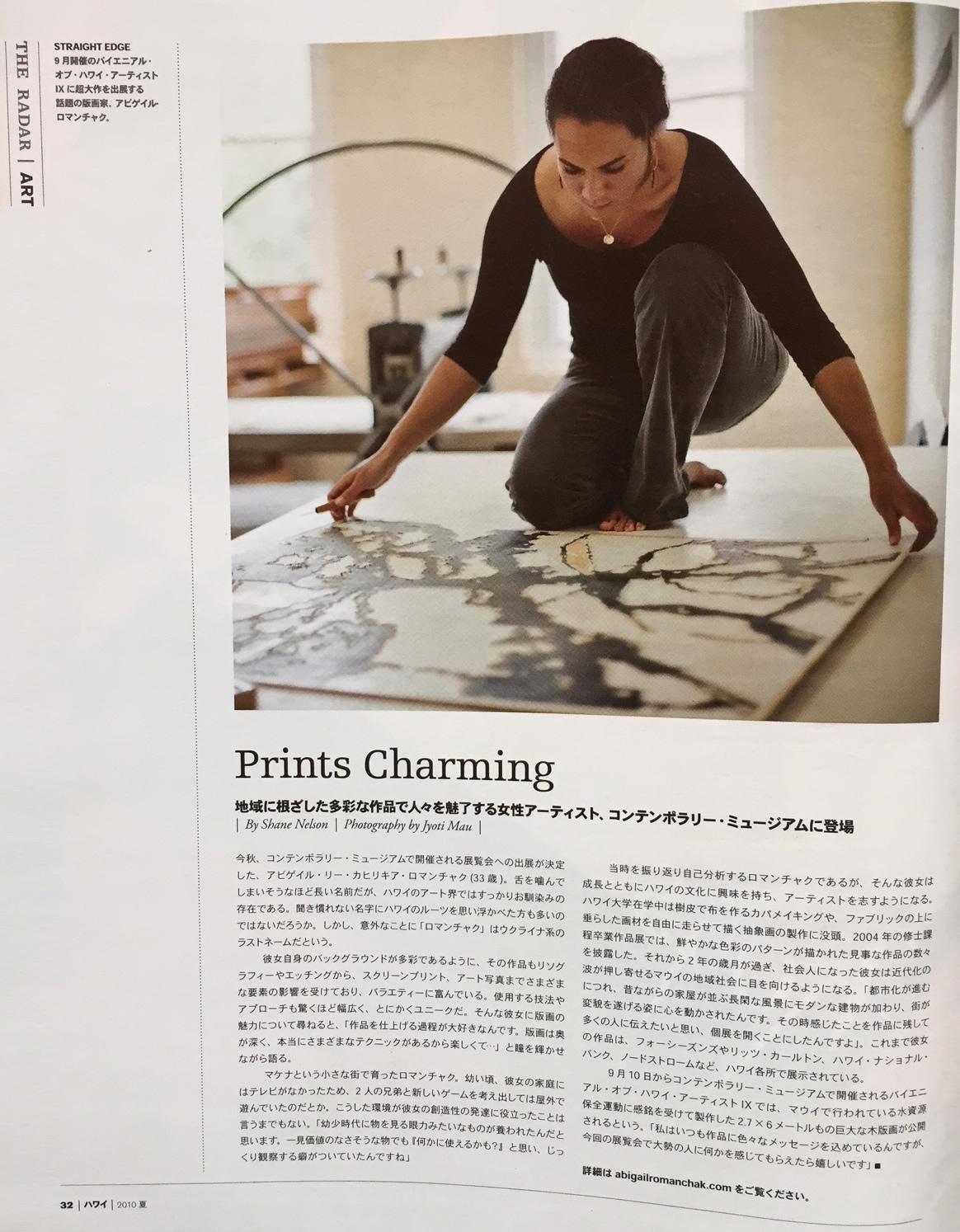 hawaii_modern_magazine_inside_jp.jpg